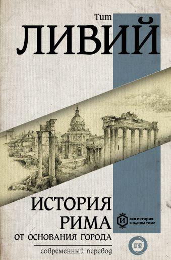 История Рима от основания Города