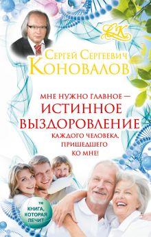 Коновалов Сергей Сергеевич — Истинное выздоровление каждого человека, пришедшего ко мне!