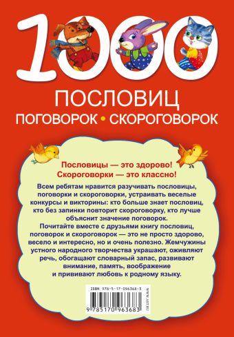 1000 пословиц, поговорок, скороговорок