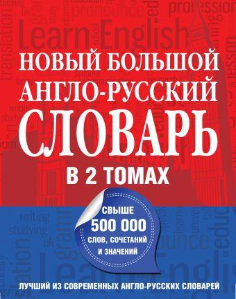 Новый большой англо-русский словарь в 2 томах