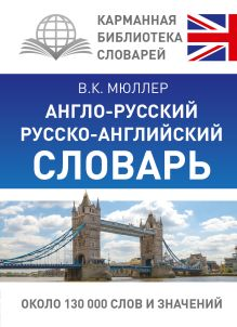 Англо-русский. Русско-английский словарь