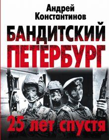 Бандитский Петербург: 25 лет спустя