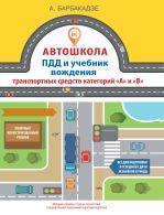Автошкола. ПДД и учебник вождения транспортных средств категорий
