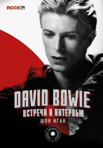 «David Bowie: встречи и интервью»