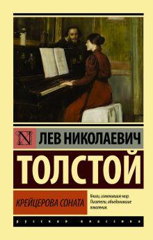 Толстой Лев Николаевич — Крейцерова соната