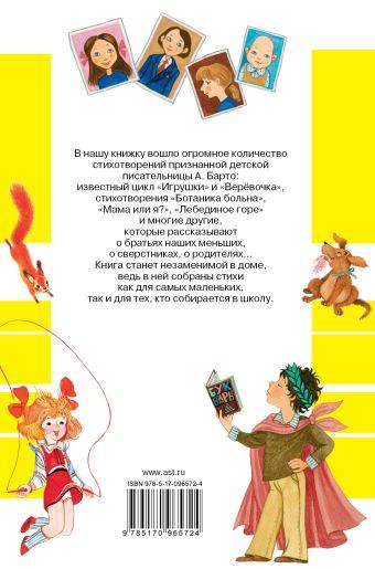 Все самые разные стихи для детей