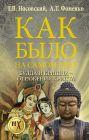 Будда и Кришна - отражения Христа