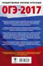 ОГЭ-2017. Биология (60х90/16) 10 тренировочных вариантов экзаменационных работ для подготовки к основному государственному экзамену