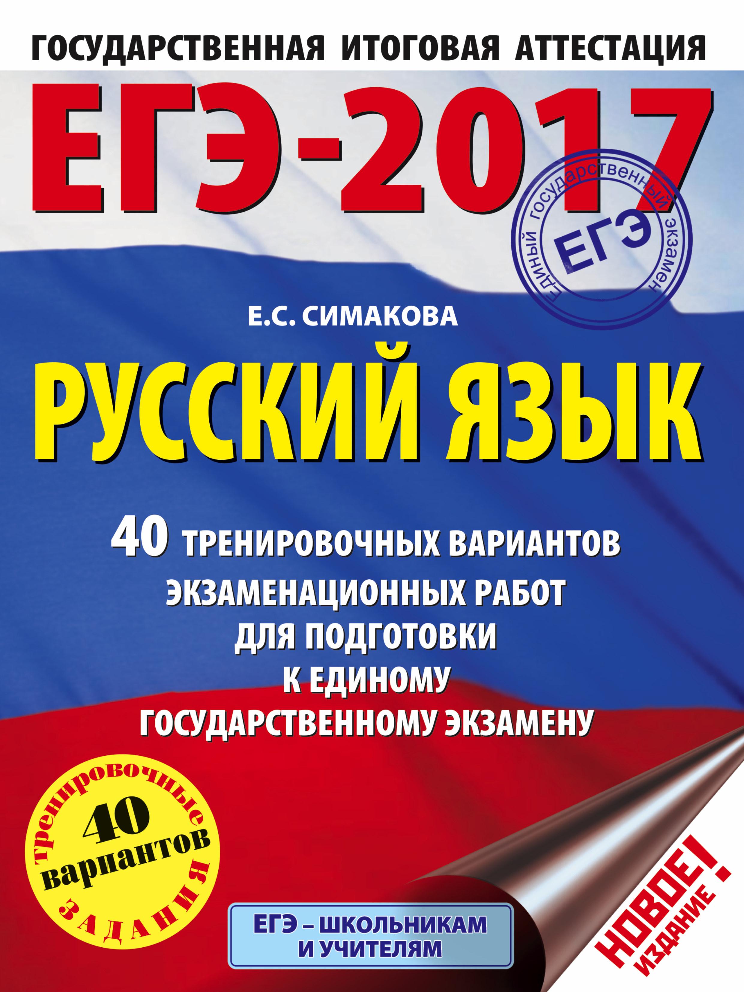 ЕГЭ-2017 по русскому языку