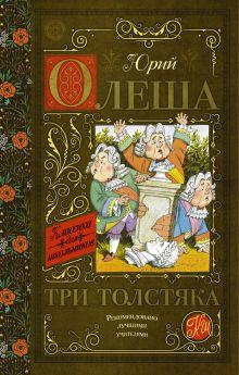 Олеша Юрий Карлович — Три толстяка