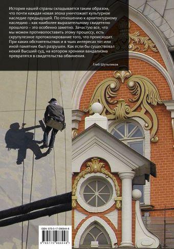 Осторожно, Москва!