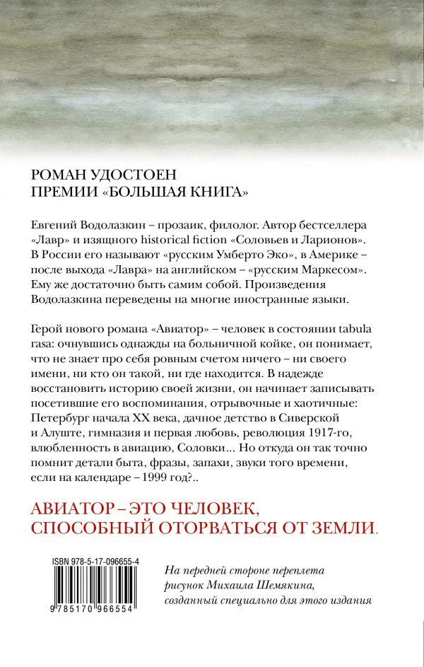 авиатор на английском с русскими субтитрами