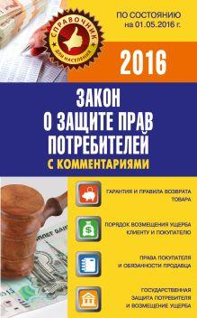 Закон о защите прав потребителей с комментариями по состоянию на 01.05.2016 г.