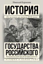 Полная история государства Российского в одном томе