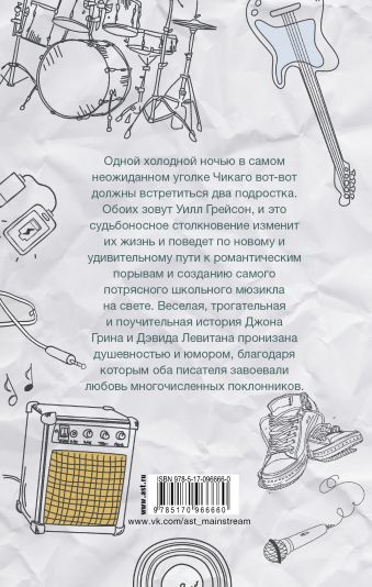 Уилл Грейсон, Уилл Грейсон