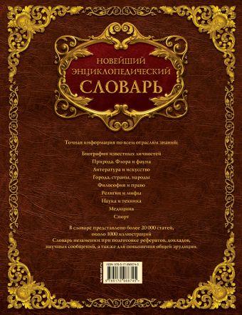 Новейший энциклопедический словарь