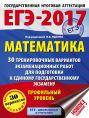 ЕГЭ-2017. Математика (60х84/8) 30 тренировочных вариантов экзаменационных работ для подготовки к ЕГЭ. Профильный уровень