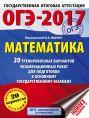ОГЭ-2017. Математика (60х84/8) 20 тренировочных вариантов экзаменационных работ для подготовки к основному государственному экзамену