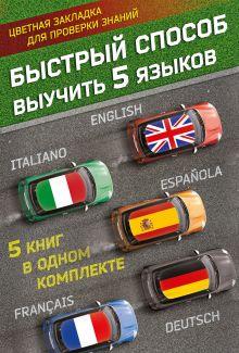 Быстрый способ выучить 5 языков: английский, немецкий, французский, испанский, итальянский