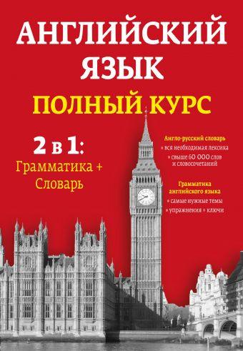 Английский язык. Полный курс. 2 в 1: грамматика + словарь