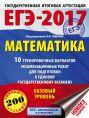 ЕГЭ-2017. Математика (60х84/8) 10 тренировочных вариантов экзаменационных работ для подготовки к ЕГЭ. Базовый уровень