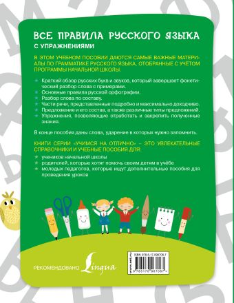 Все правила русского языка с упражнениями для начальной школы
