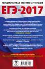 ЕГЭ-2017. Математика (60х90/16) 10 тренировочных вариантов экзаменационных работ для подготовки к ЕГЭ. Профильный уровень