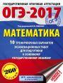 ОГЭ-2017. Математика (60х84/8) 10 тренировочных вариантов экзаменационных работ для подготовки к основному государственному экзамену
