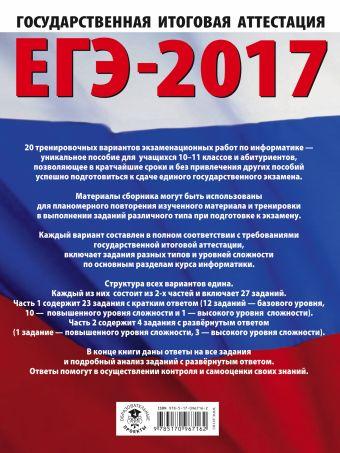 ЕГЭ-2017. Информатика (60х84/8) 20 тренировочных вариантов экзаменационных работ для подготовки к ЕГЭ