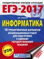 ЕГЭ-2017. Информатика (60х84/8) 10 тренировочных вариантов экзаменационных работ для подготовки к ЕГЭ