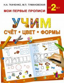 Учим счет, цвет, формы