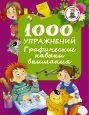 1000 упражнений. Графические навыки внимания