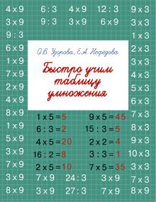 Узорова Ольга Васильевна, Нефедова Елена Алексеевна — Быстро учим таблицу умножения