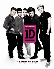 One direction. Какими мы были