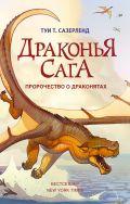«Драконья сага. Пророчество о драконятах»