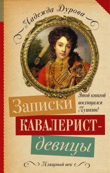 Записки кавалерист-девицы