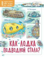 Как лодка подводной стала? [Богдарин Андрей Юрьевич]
