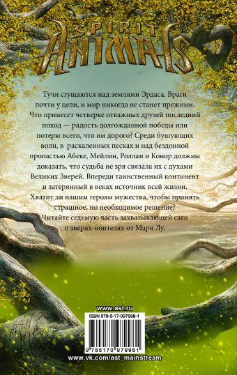 Вечное Древо