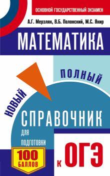 ОГЭ. Математика. Новый полный справочник для подготовки к ОГЭ