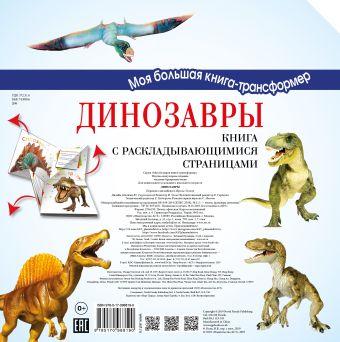 Динозавры (Соиздание)