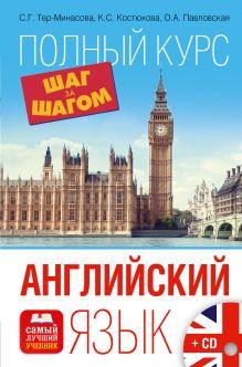 Английский язык. Полный курс ШАГ ЗА ШАГОМ + CD