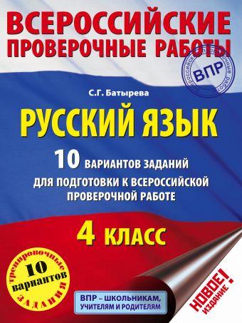 Русский язык. 10 вариантов заданий для подготовки к всероссийской проверочной работе. 4 класс