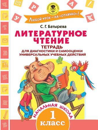 Литературное чтение. Тетрадь для диагностики и самооценки универсальных учебных действий. 1 класс