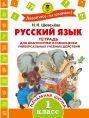 Русский язык. Тетрадь для диагностики и самооценки универсальных учебных действий. 1 класс