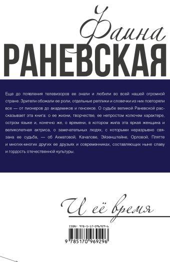 Фаина Раневская и её время