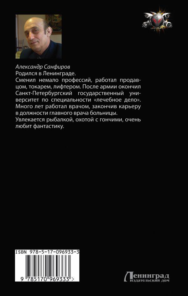 АЛЕКСАНДР САНФИРОВ НАЧАЛО ЗВЁЗДНОГО ПУТИ СКАЧАТЬ БЕСПЛАТНО