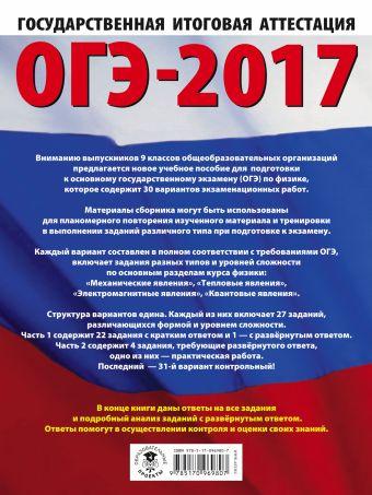 ОГЭ-2017. Физика (60х84/8) 30 тренировочных вариантов экзаменационных работ для подготовки к основному государственному экзамену