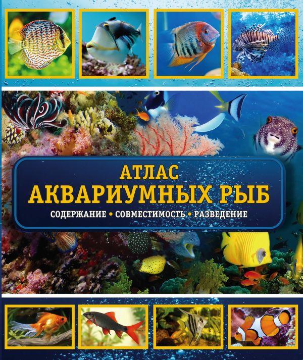 «Атлас аквариумных рыб. Сожержание, совместимость, разведение»