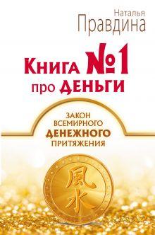 Правдина Наталия Борисовна — Книга № 1 про деньги. Закон всемирного денежного притяжения