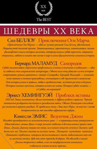 Шедевры XX века